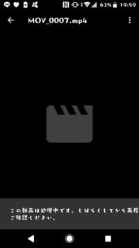 Googleドライブに動画ファイルをアップロードしたのですが、アクセスできません。 ずっと画像のように、「この動画は処理中です。暫くしてから再度ご確認ください。」のままです。 対処法とし て何が考えられま...