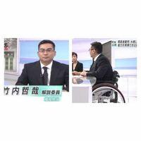 NHK時論公論で、 障がい者雇用問題を 放送しましたが、 みずからも、 障がい者であり、 車いすの竹内哲哉解説委員が 飯野奈津子解説委員と共に 出演していましたが、   もっとマスコミは 障害者を雇用した方が...