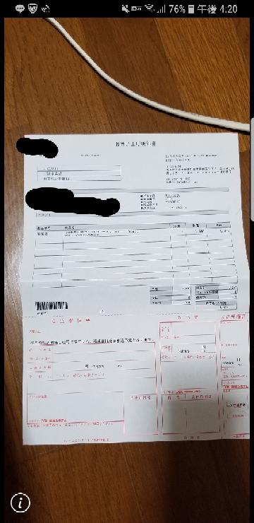 グレートシェイパーを頼んだんですけど、頼んだのは6月20日頃で、自分はもう先に1万円近くをコンビニで支払いました。 でも全然来なくて、おかしいなと思いながら待ってました。そしたらやっと8月半ば頃...