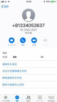 知らない電話番号から電話がかかってきました。中国語?と思われる言語を話していました。 これはなんなんでしょう?情報お願いします。