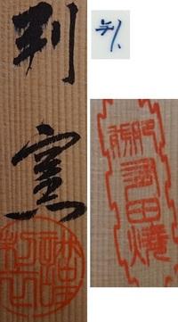 くずした文字の読み方について  有田焼?小鉢の箱と銘です。  有田焼と読めるかどうかと 〇窯?の読み方を お手数ですがどうぞよろしくお願いいたします☆
