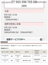 シンガポール 国際 郵便
