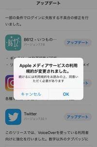 iPhoneでアプリのアップデートをしようとしたら、このような画面になりました。 同意すれば、アップデートできるようですが同意してお金を取られたりしませんかね?