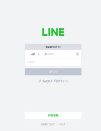 Lineにログインできません。  携帯がLineを使えないためPCからLineを登録しています。 利用登録→電話番号入力→送られてきた認証番号を打ち込む でLineに登録しました。 しかししばらく利用しなかったという理...
