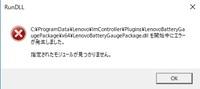 RunDLLについてです。  Windows10のLenovoのPCなのですが、起動させると毎回画像のような「指定されたモンタージュがありません」というエラーメッセージが表示されます。 毎回OKを押すか×を押して消しています...