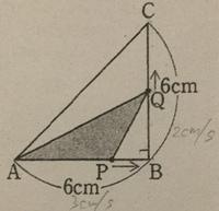 中学3年 二次関数(二次方程式)の動点問題です。 解法がよく解らないので教えて頂きたいです。  図の△ABCはAB=BC=6cmの直角三角形。 点PはAを出発し、毎秒3cmの速さでAB、BC上をCまで動き、Cに到着したら停止する。 点Qは点Pと同時にBを出発し、毎秒2cmの速さでBC上をCまで動き、Cに到着したら停止する。 P、Qが出発してからx秒後の△APQの面積をyとするとき問...