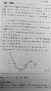 物理、名門の森の29番(4)について質問です。 高さhを適当に選んで、と書いてありますが、ということはhを∞、もしくは0としても、αがある条件を満たせば球は点Gに浮き上がらずに到達するのですか?