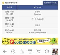 Qoo10の配送について質問です。ステータスが昨日移動中(sagawa)となっていたのですがこれってもう日本に着いてるってことですか?? 東京に住んでいるのですがいつくらいに届きますか??