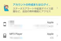 fingというアプリを使用して家のWIFI状態を調べてみたのですが、家族がわからないmp3playerが出てきてます。 appleとなってますが、ほかの接続機器にはmacアドレスが表示されてる部分に IOSと表示されています。 家族のなかでiPhoneを使っている人はいますが、apple製のmp3playerは使ってません。 これはなんでしょうか? よろしくお願いします。