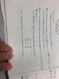 可換な行列の求め方が分かりません! B1.4の(1)です! これってどーやってやるんですか?? ちなみに答えは、 xyz 0xy 00x (x,y,z∈実数)