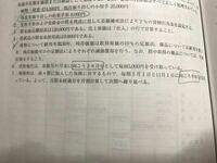 日商簿記3級の繰延問題です。 この7番の問題を教えてください。 ちなみに、試算表の保険料は16000円となっています。