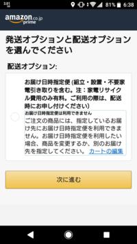 アマゾンでこの画面から先に行けません。 どうすれば、注文を完了できますか、教えてください。