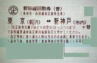例えば、これを甲南山手から乗って、在来線で新大阪まで行くとします。 新大阪と新幹線の改札口通りますか? 本来なら、新神戸まで行って、そこから新幹線に乗ったらいいのに、在来線で新大阪まで行って、新大阪...