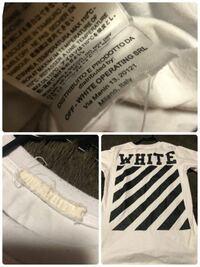 ブランド オフホワイトのTシャツになります。 本物か偽物かわからないです 譲ってもらったのですが 本物だと高いので 買ったことがないのでわかりません 誰かわかる方いませんか?