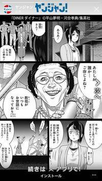 この漫画の名前はなんですか?