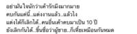 タイ語が読めません。翻訳アプリでは意味がわからないので詳しい方よろしくお願いします。