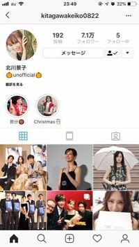 この北川景子さんのinstagramは本物ですか? 偽物っぽく見えるのですが…。