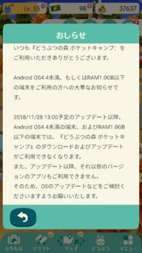 自分はAndroidなんですが、ポケ森のAndroid OS4.4未満は使えないなど書いてありますが、端末情報を見たら7.1.1でした。 このまま使えますか?