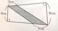 小5の算数の問題です。  斜線部の面積について、27㎠という答えは書いてあるのですが、 説明がありません。 分かりやすい解説をいただきたく、宜しくお願いいたします。
