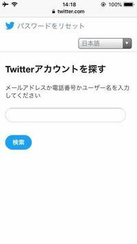 Twitterで不自然なアクティビティを検出したのでアカウントロックしました。といわれました。 パスワードを変更するまでアカウントロックを解除しないと言われたため、パスワードリセットしようとしても、最初の...