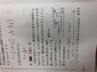 問題文に台Aに対する小球Bの速さは1.5m/s 、回答ではVb−Va=−1.5と書いてあります。 なんで問題文にないのにマイナスつけて考えてるんですか?