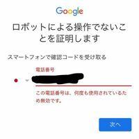 もうこの電話番号でGoogleアカウントつくれないですか? 作る方法がある場合教えてほしいです。
