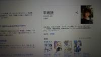 妹さえいればいい、はがないの作者の平坂読は女ですか?