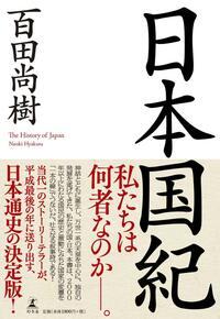 百田尚樹さんの『日本国紀』がアマゾンの総合ランキングでも1位ですが 読んでみる価値はありますか?