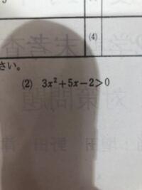 この数学のやり方を教えて下さい 問題文が次の二次不等式を解きなさいです。 ちなみに答えはx<−2,3分の1<xです