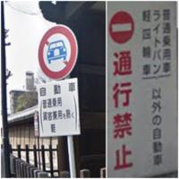 この標識と立て看板は同じ意味を表していますか? 左(標識):「二輪の自動車以外の自動車通行止め」に補助標識で「自動車(普通乗用・貨客兼用・軽を除く)」とあります。 右(立て看板):「普通乗用車、ライトバン、軽四輪車以外の自動車通行禁止」と書かれています。