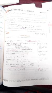 数列の分数型の漸化式についての質問です。 塾の先生に、下の写真の赤線部分の記述は「帰納的にan≠0」で済ませてしまっていいと習いました。本当によろしいのですか? また、他にもlogをとる数列などでも「帰納的...