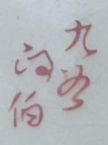 くずした文字の読み方について  九谷焼の茶器揃の銘です。  〇伯  お手数ですがどうぞよろしくお願いいたします☆