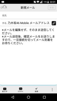 乃木坂46mobileに入ろうと思っているのですが、空メールを送信のボタンを押すとこのような画面になり、宛先が表示されません。  宛先には何を入れればいいのでしょうか...