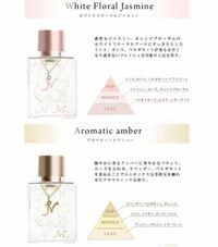 Nissyの香水 ホワイトフローラルジャスミンと アロマティックアンバーの2つがあるのですが どちらが柑橘系に近い匂いだと思いますか?