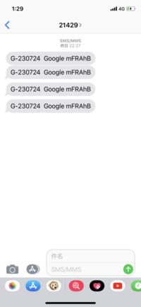 グーグルの確認コードでこんなのが来て不安になりました。画像みてください。英語の部分はどんな意味がありますか?
