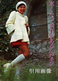 山口百恵は花のトリオでも一番の寒がりの火の子でしょう。逆に桜田淳子は花のトリオでも一番の風の子でしょう。 ほら、見て、桜田淳子は冬でも生足です。
