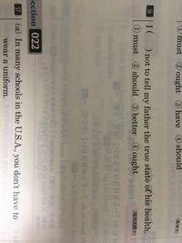 56の答えは④のoughtなんですが、なぜshouldじゃだめなのでしょうか? 教えて欲しいです!