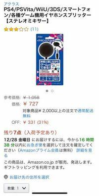 大至急!京都でこのイヤホンスプリッターを販売しているお店知りませんか?駅前のヨドバシカメラやビックカメラ、アバンティのドン・キホーテにはありませんでした。どうしても欲しいですが親に内緒にしたいので直接 買いに行きたいです。教えてください