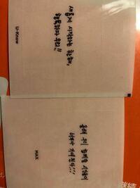 韓国語翻訳お願いします!、 東方神起 ユノ チャンミン