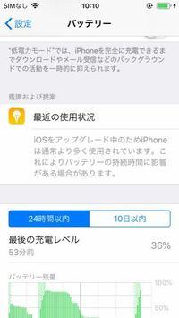 iPhoneのバッテリーの画面でiOSをアップグレード中とでるのですけど誰か対処法わかりませんか?