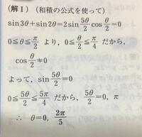 数学、三角関数について。 0≦θ≦π/2 のとき sin3θ+sin2θ=0 をみたすθを求めよ  という問題についてです。 画像が解答なんですが、解答の cos(θ/2)≠0 が分かりません。範囲が 0≦(θ/2)≦(θ/4) なので0も含まれているのになぜ0では無いのか、。  詳しい説明お願いします