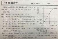 光合成速度の問題について教えてください。 (4)で、グルコースに換算する仕方がわかりません。  詳しく教えてください。