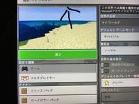 任天堂スイッチのマインクラフトでセーブデータ画面上部に(画像参照)毎回違うモザイクみたいなラインが出てきました!何かの不具合でしょうか?