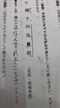 漢文  なぜ文章が連体形である「るる」で終わるの でしょうか。何為の ぞ が係助詞だからですか?