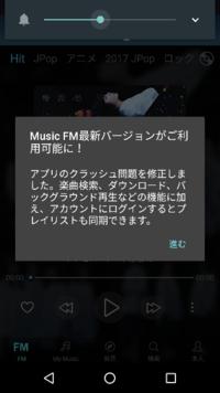 落ちる ミュージック fm music boxやFMが開かない?違法音楽アプリが使えない6つの理由