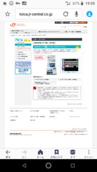 JR東日本や西日本の券売機では定期券がクレジットカードで買えるのにJR東海の券売機では買えません。なぜですか?