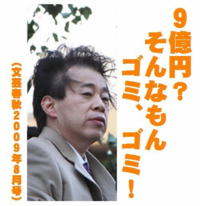 幸福の科学の大川隆法総裁は、2009年8月の文春のインタビューで、幸福実現党がやがて自民党と公明党をM&Aすると言っています。後何年待てば、実現しそうですか?