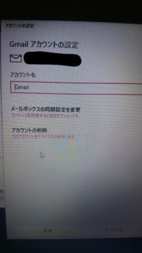 window10のメールについて window10からメールを見るためにサインインしました。ログアウトしたいのですがこの画像にある【アカウント削除】を押すとどうなりますか? パソコンからサインインしない限り見れなく...