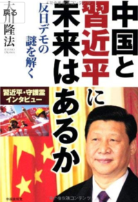 幸福の科学の会員の方に質問です! こんな書籍を見かけたのですが? 「習近平とは」  近くで何か習い事をしているサラリーマンの平社員のおっさんの事を略して 習近平と言いますか?  そんなおっさんと中国に未来はありますか? そんな事が書かれた書籍ですか?