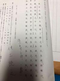 蒙求のこの部分の書き下し文と現代語訳を教えてください!お願いします!